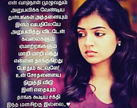 best whatsapp tamil love status popular photography top 100 tamil status for whatsapp quotes in tamil language
