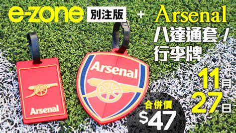 arsenal zone arsenal fc e zone 別注版 brands united