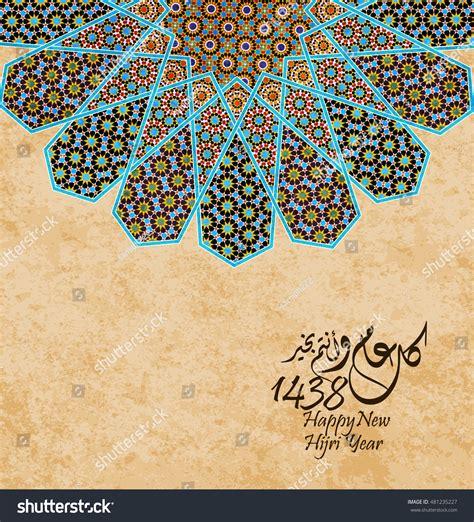 new islamic year happy new hijri year 1438 happy stock vector 481235227