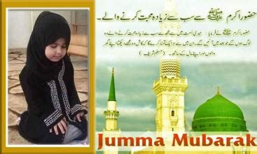 jumma mubarik frames for android free 9apps