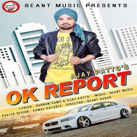 book report song oh kendi book aa mp3 song ok report punjabi