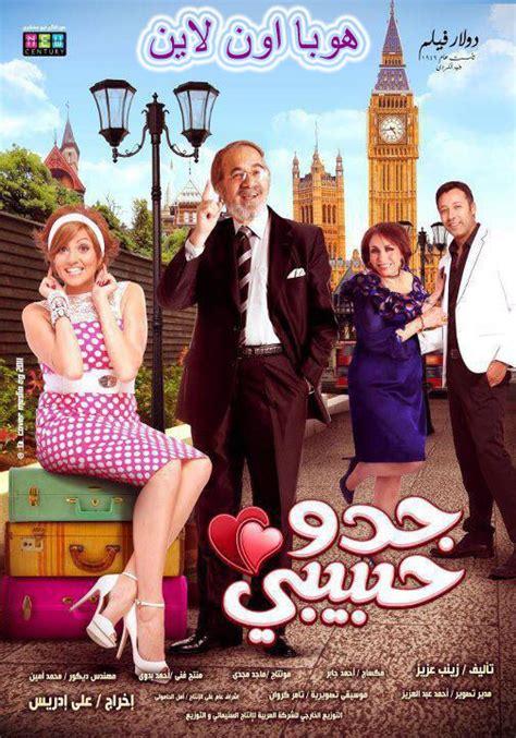 film up full movie arabic مشاهدة الفيلم الكوميدى جدو حبيبى 2012 بجودة عالية اون لاين
