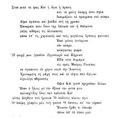 piccolo fiore accordi canzoni contro la guerra τὸ ἄξιόν ἐστι