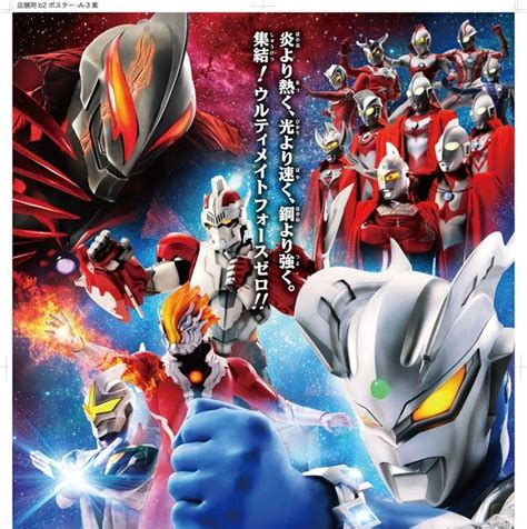 film ultraman gratis 1001 tokusatsu download ultraman zero the movie