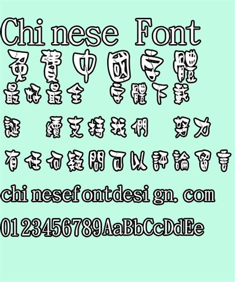 font design romantic jin mei romantic rupture font traditional chinese free
