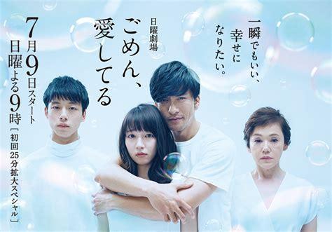dramanice i order you japanese dramas asianwiki blog page 2