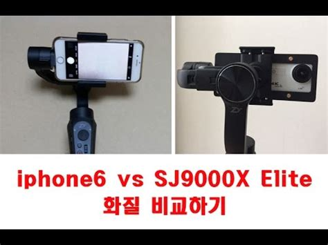 smooth q iphone6 vs sj9000x elite