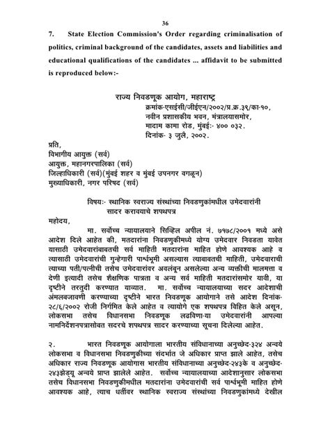 Request Letter Marathi Total Forms Of Elections Ceo Maha