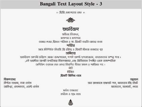 bengali wedding invitation cards wordings bengali wedding invitations oxyline 95644a4fbe37