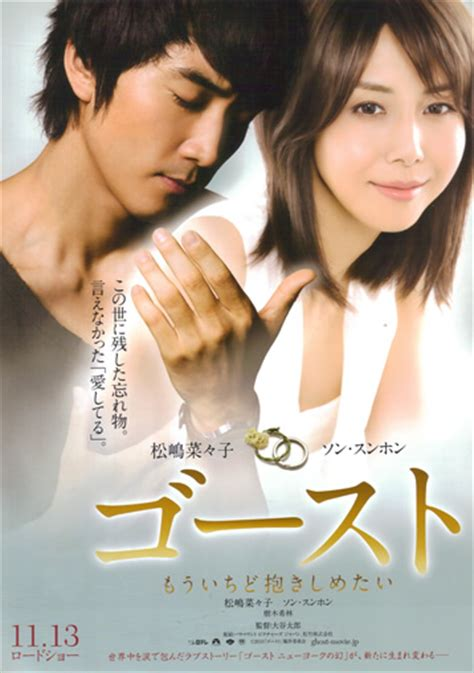 film korea ghost 2010 ghost 2010 japanese remake asianwiki