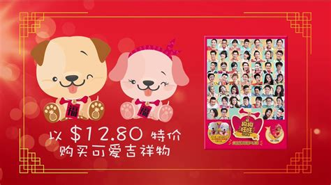 new year song by mediacorp 阿狗狗旺旺过好年 new year album 2018 tvc 01