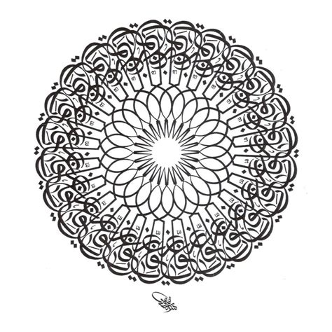 round islamic pattern vector arabic calligraphy just another blog