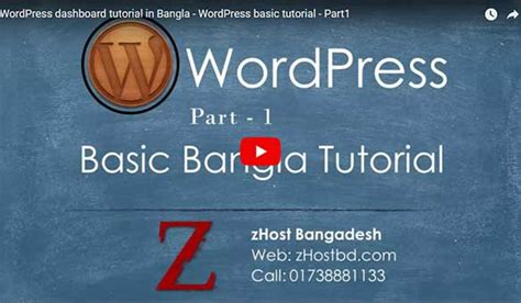 wordpress tutorial in bangla affordable web hosting bangladesh no compromise with quality