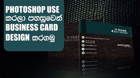 Photoshop Tutorials Pdf In Sinhala | create a creative business card photoshop tutorial