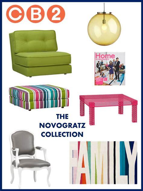 the novogratz collection for cb2 stellar interior design