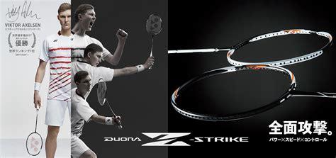 Raket Yonex Duora Z Strike パワー スピード コントロールを高めてゲームを制する攻撃型バドミントンラケット duora z strike