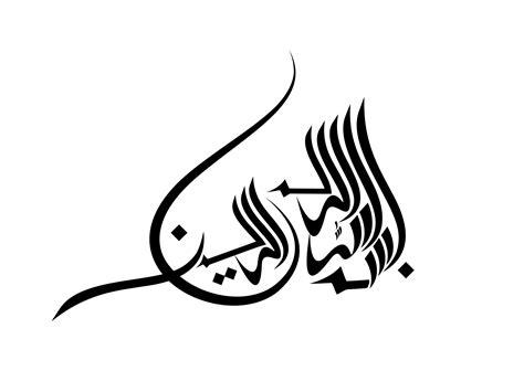 tutorial kaligrafi basmallah bismillah in arabic clipart bbcpersian7 collections