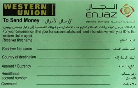 transfer money from bank to western union how to use enjaz banking service all about ksa