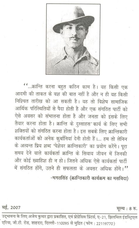 biography of bhagat singh in hindi these 12 interesting facts about bhagat singh every indian