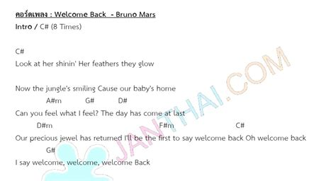 download mp3 bruno mars welcome back คอร ดเพลง welcome back bruno mars janthai music