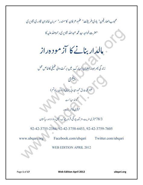 Invitation Letter In Urdu wedding invitation urdu chatterzoom