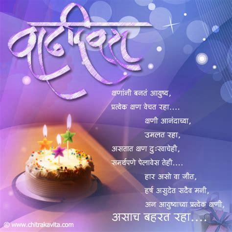 Birthday Quotes In Marathi Language Birthday Greeting Cards For Friends Marathi