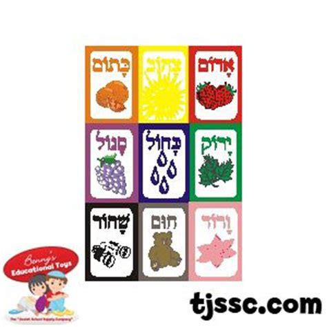 hebrew colors colors in hebrew teaching kindergarten