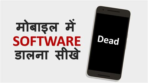 install mobile how to install software in mobile mobile mai software