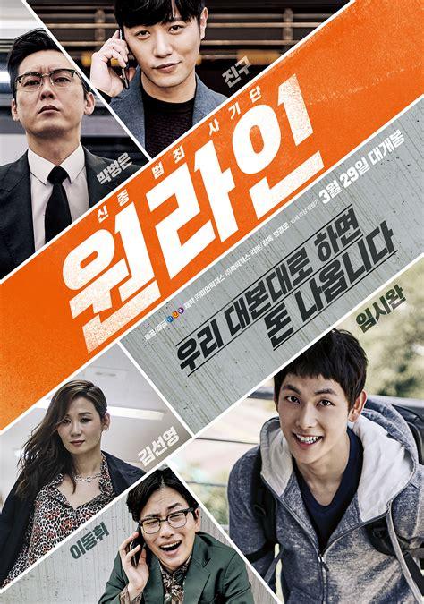 One Line 2017 Full Movie 원라인 One Line 2017 Gt 영화 다시보기 드라마 영화 오락 예능 Tv 다시보기 노제휴닷컴