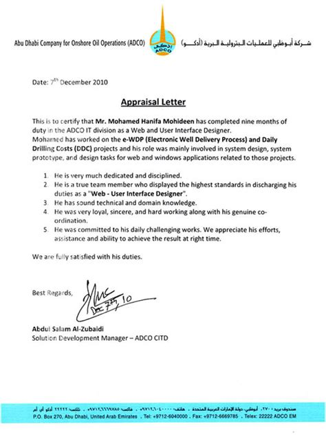 Offer Letter Meaning In Arabic Welcome To My Personal Portfolio Mohamed Hanifa Web User Interface Designer