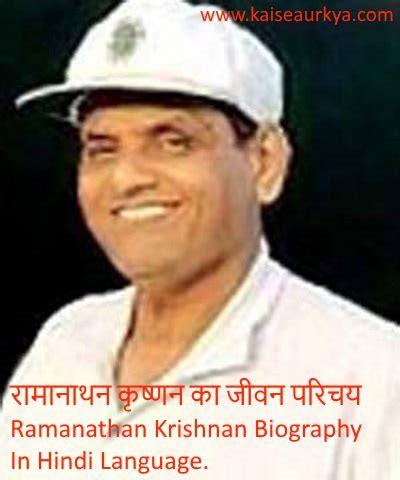 tulsidas biography in hindi language biography of poet surdas in hindi मह कव स त स रद स क ज वन