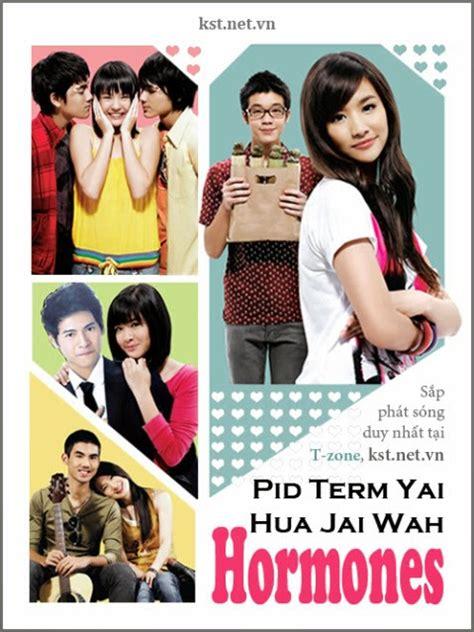 download film romantis thailand hormones kaa pchy s เพ ยงแค บล อก update hormones 2008 thai