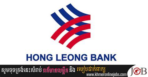 hong leong bank career hong leong bank cambodia plc vacancies employment