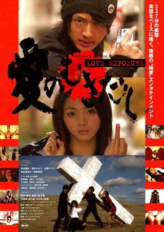 film love exposure love exposure 愛のむきだし 2009 genkinahito