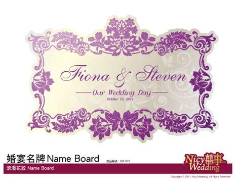 Wedding Name Board nicywedding 婚宴名牌 name board