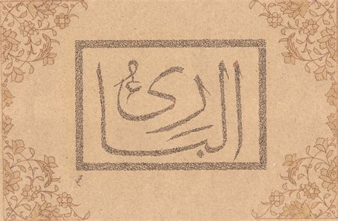islamic calligraphy writing handmade arabic indian