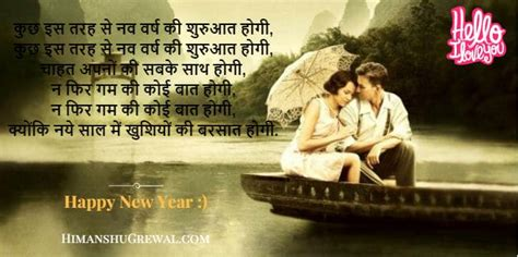 1000 best happy new year message in hindi नव वर ष पर श यर