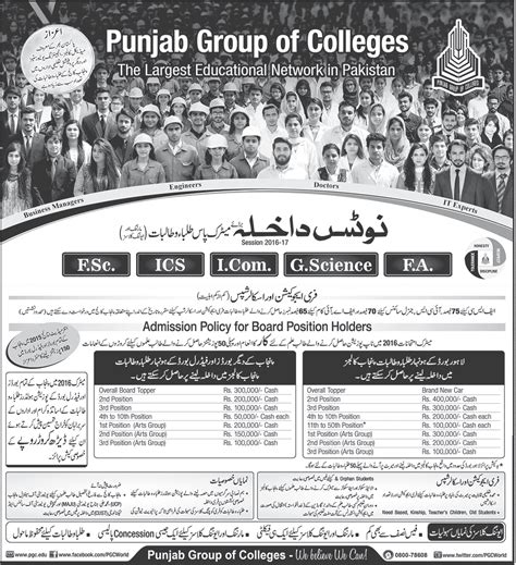 Punjab Mba Admission 2016 by Punjab Of Colleges Intermediate Admissions 2016 17