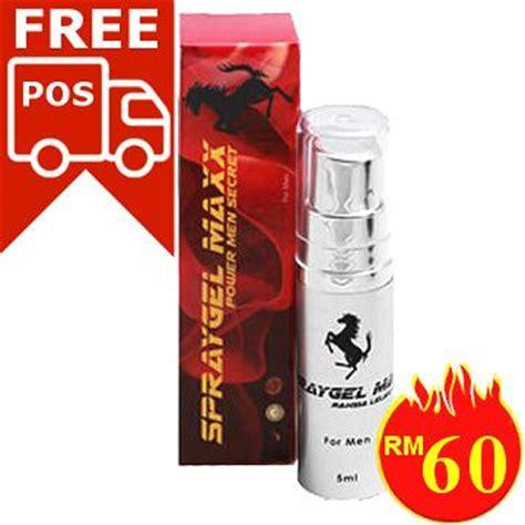 gel ubat spray kuat lelaki men tahan end 5 5 2017 12 15 pm