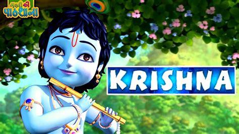 cartoon film of krishna cartoon images krishna www imgkid com the image kid