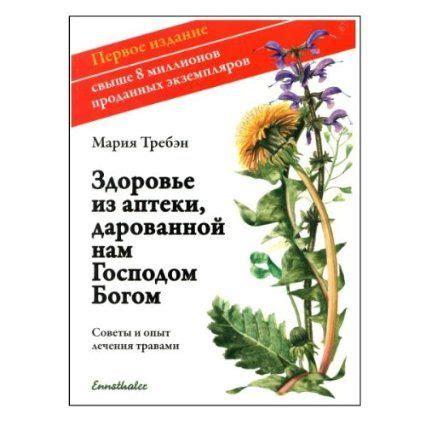 libro health through gods pharmacy books