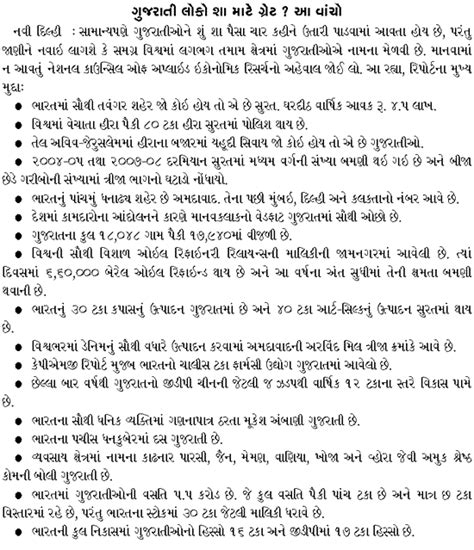 a letter to my boyfriend letter in gujarati search results calendar 2015 1067