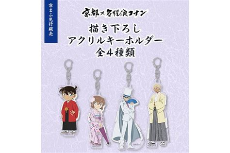Gantungan Kunci Anime 44 detective conan dijadikan oleh oleh khas kyoto sorewa