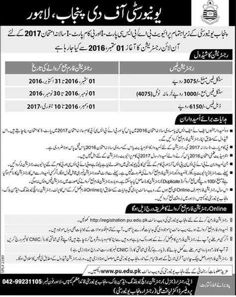 Punjab Mba Admission 2017 Last Date by Punjab Lahore Ba Bsc Admission Forms 2017 Fee