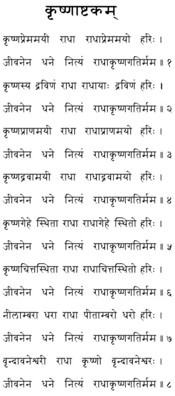meerabai biography in hindi pdf krishnashtakam by vallabhacharya sanskrit stuti