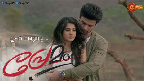 download new malayalam movies just getting started by glenne headly premam surya tv serial story star cast list beyhadh dubbed in malayalam