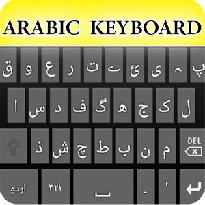 arabic keyboard for android arabic keyboard android apps on play