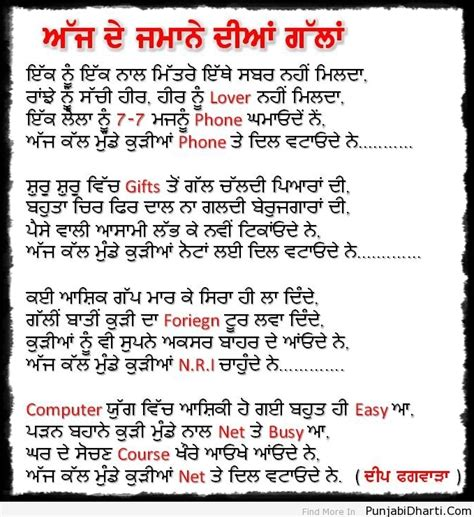 punjabi status with pics funny lines for facebook status in punjabi dobre for