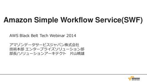 simple workflow service simple workflow service swf