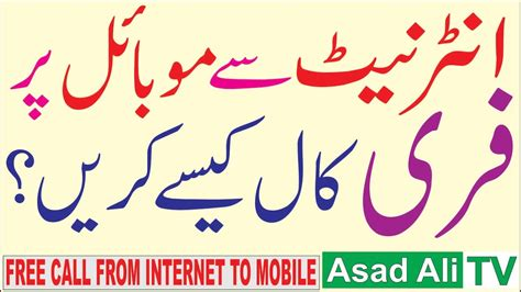 how to call free from to mobile free call from to mobile driverlayer search engine